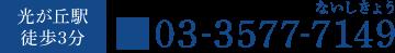 03-3577-7149