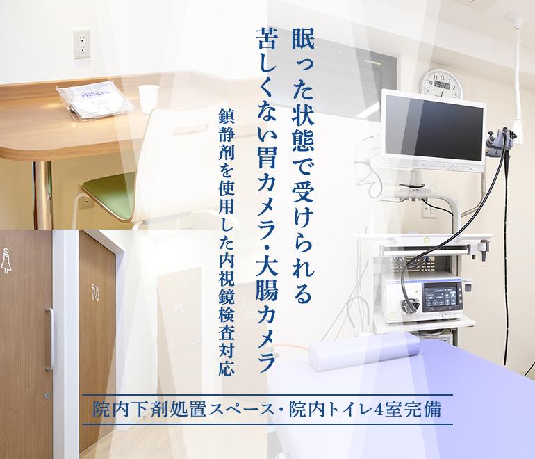 眠った状態で受けられる苦しくない胃カメラ・大腸カメラ